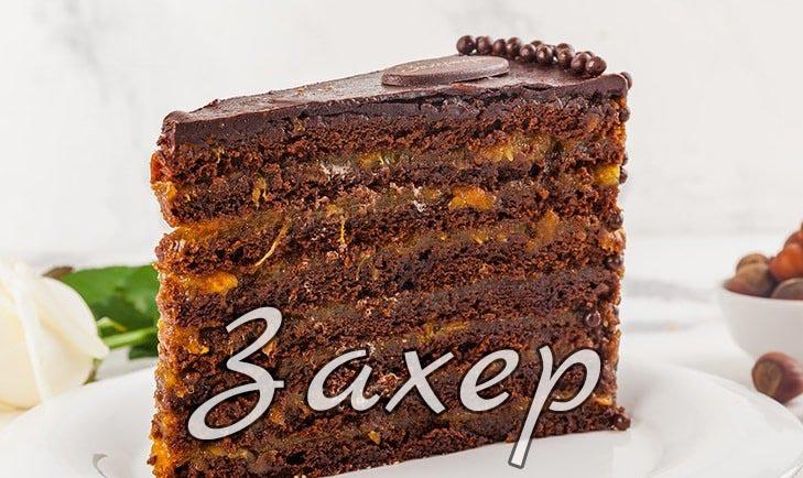 Венский десерт (Захер)